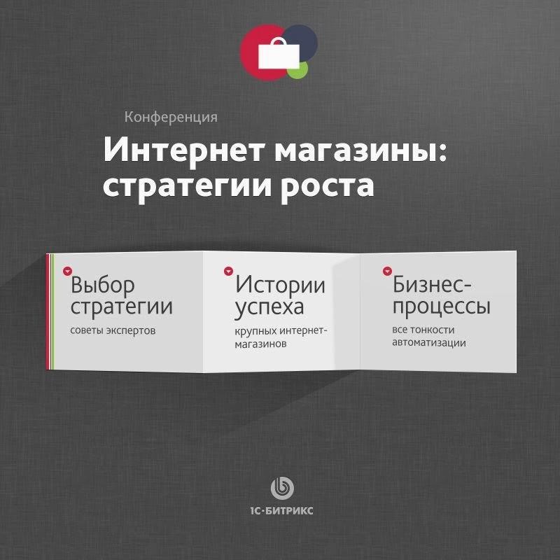 http://shopconf.com.ua/2014/about/?utm_source=Business.People&utm_medium=referral&utm_campaign=shopconf14
