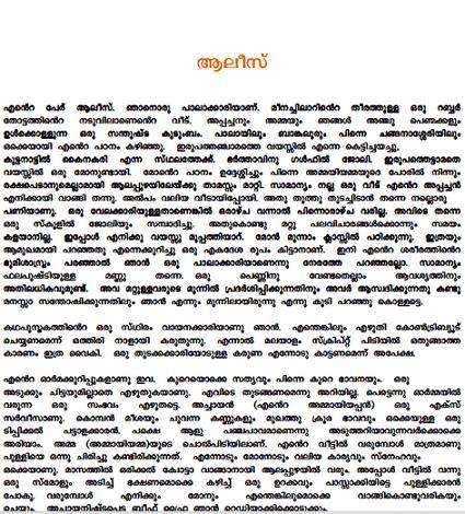 malayalam thundu pusthakam thundu kathakal latest 2013