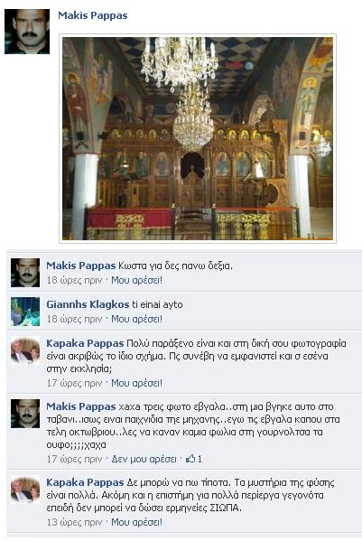 Αποσπασμα από το facebook ανω καλεντινησ (8