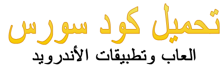 اكواد سورس العاب وتطبيقات الاندرويد