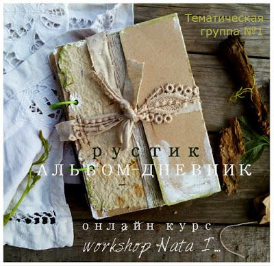 Онлайн курс от Nata I