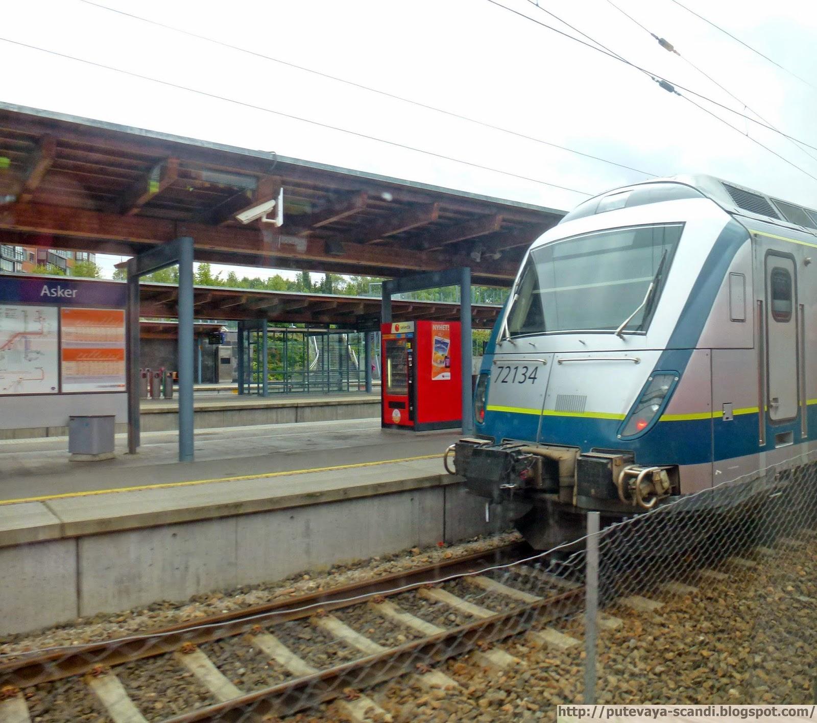 станция Аскер