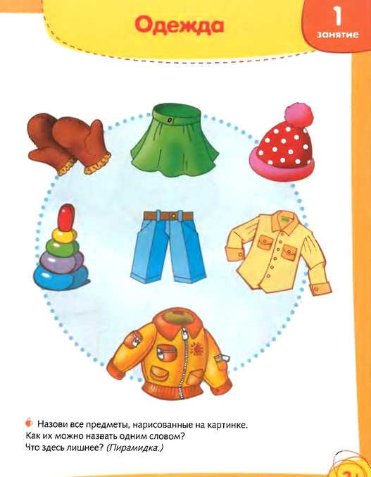 детская одежда жираф оранжевый