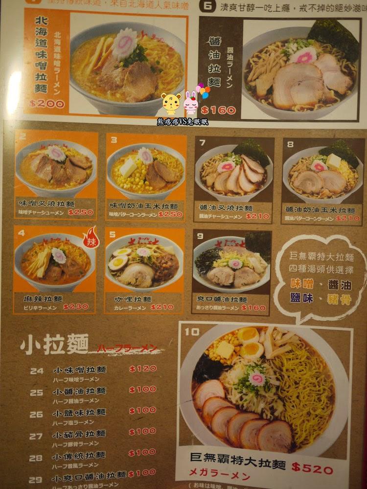 さんぱち北海道拉麵店 菜單