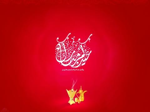 Kartu Ucapan selamat Hari raya Idul Fitri 1434h