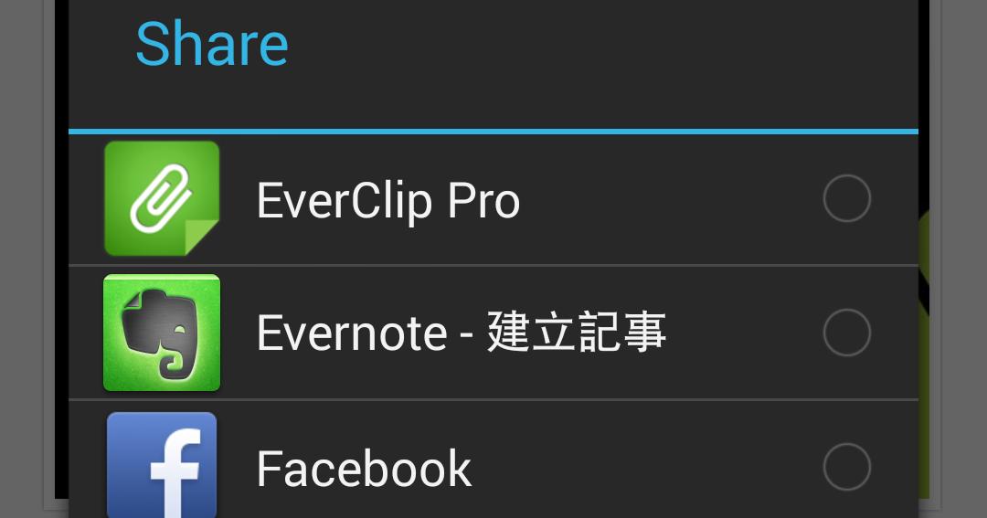 Android iOS 剪貼擷取網頁全文到 Evernote 的免費實用方法