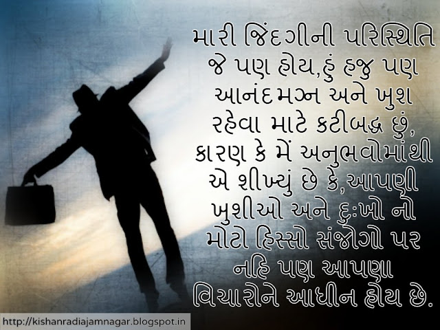 Gujarati Suvichar On About Me Happiness