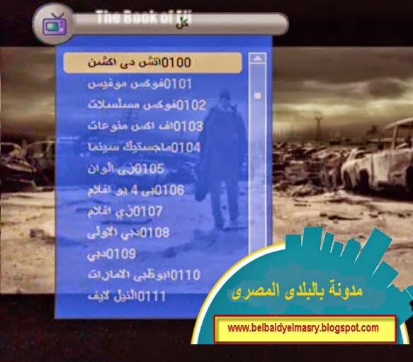 حمل احدث ملف قنوات عربى نيل سات لرسيفرات استرا القديمه بتاريخ 21.2.2015