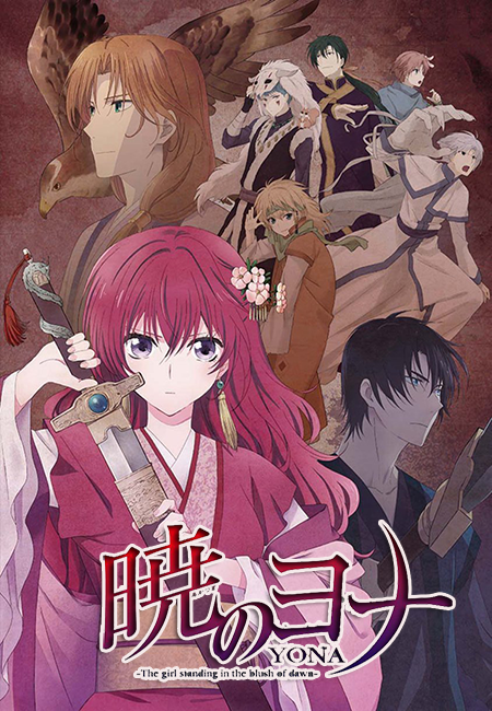 Akatsuki no Yona : กู้บัลลังก์ มังกรแดง [ซับไทย]