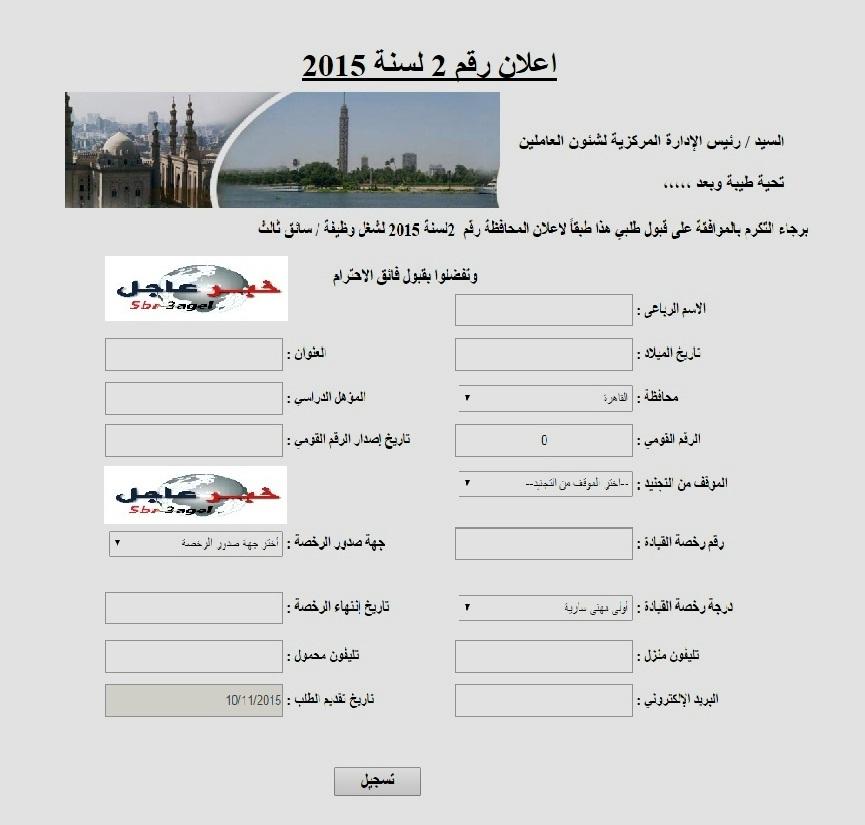 اعلان محافظة القاهرة للوظائف الخالية - التقديم لجميع المؤهلات والتسجيل على الانترنت هنــا