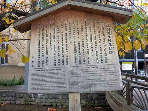 土佐藩邸跡