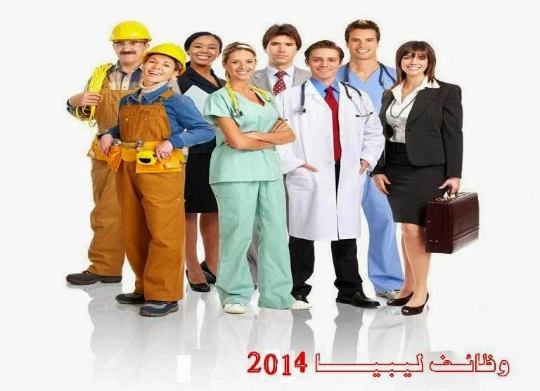 وظائف ليبيا 2014