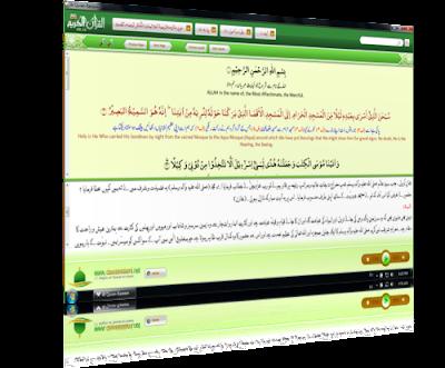 quran with urdu translation video