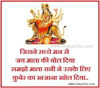 जिसने सच्चे मन से - Navratri Shayari