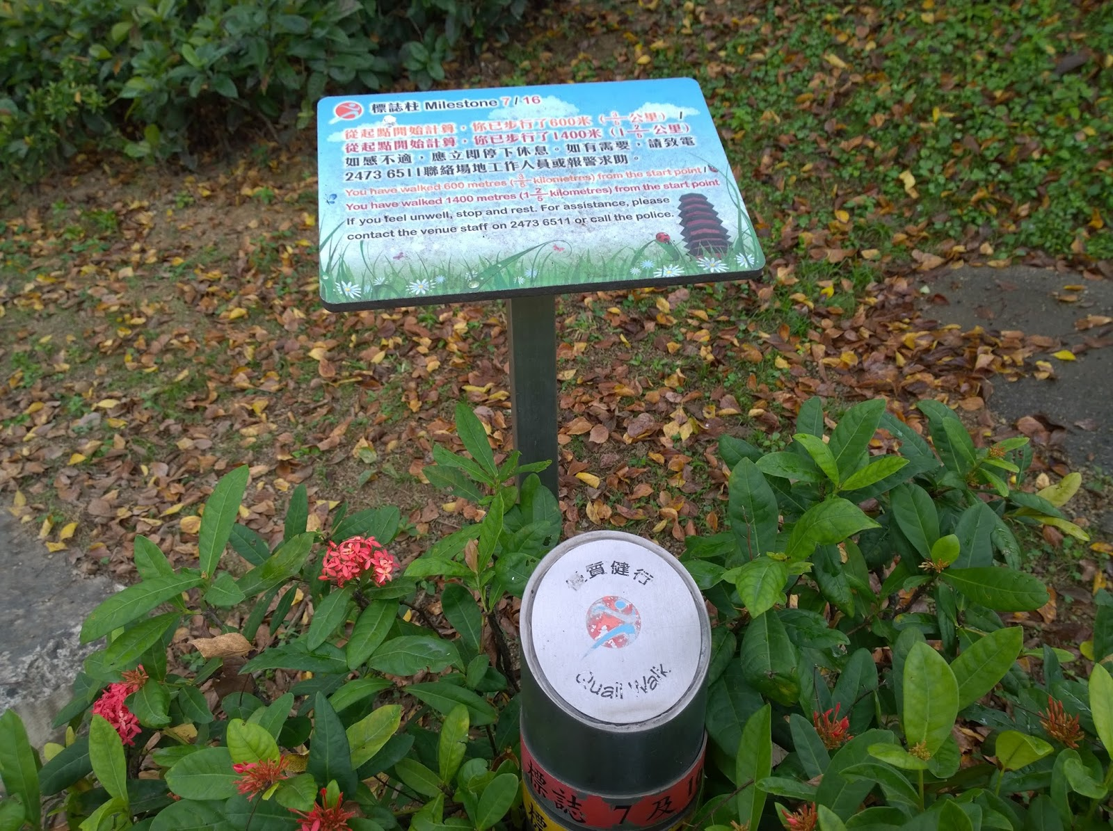 Lydia\'s Blog: Yuen Long Park Walk