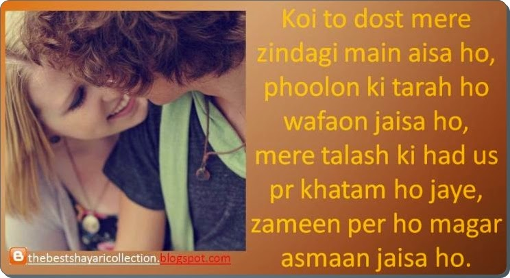 Dosti Shayari Images for facebook share comment