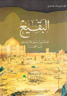 البقيع قصة تدمير أل سعود للآثار الإسلامية في الحجاز - يوسف الهاجري