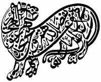 شعار المذهب الاسماعيلي