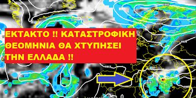 Προσοχή! Καταστροφική θεομηνία θα χτυπήσει την Ελλάδα