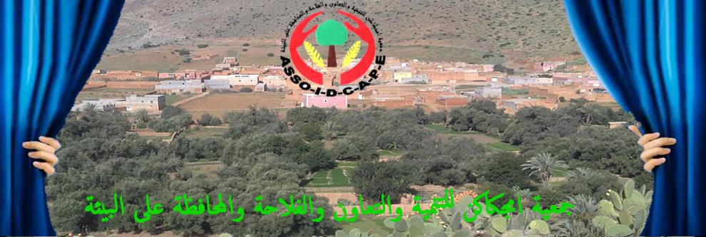 جمعية إمجكاكن||Aidcape