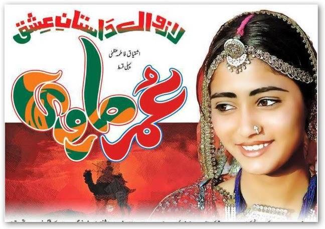 Umar Marvi Urdu novel by Ishtiaq Fatima Uzma pdf.