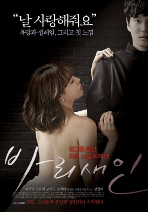 A Pharisee 2014 [No Subs]