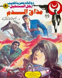 قراءة وتحميل 99 - مذاق الدم - رجل المستحيل أدهم صبري نبيل فاروق