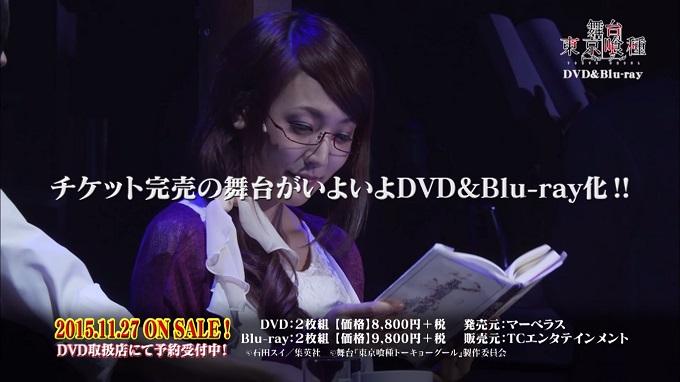 Tokyo Ghoul obra de teatro BD/DVD