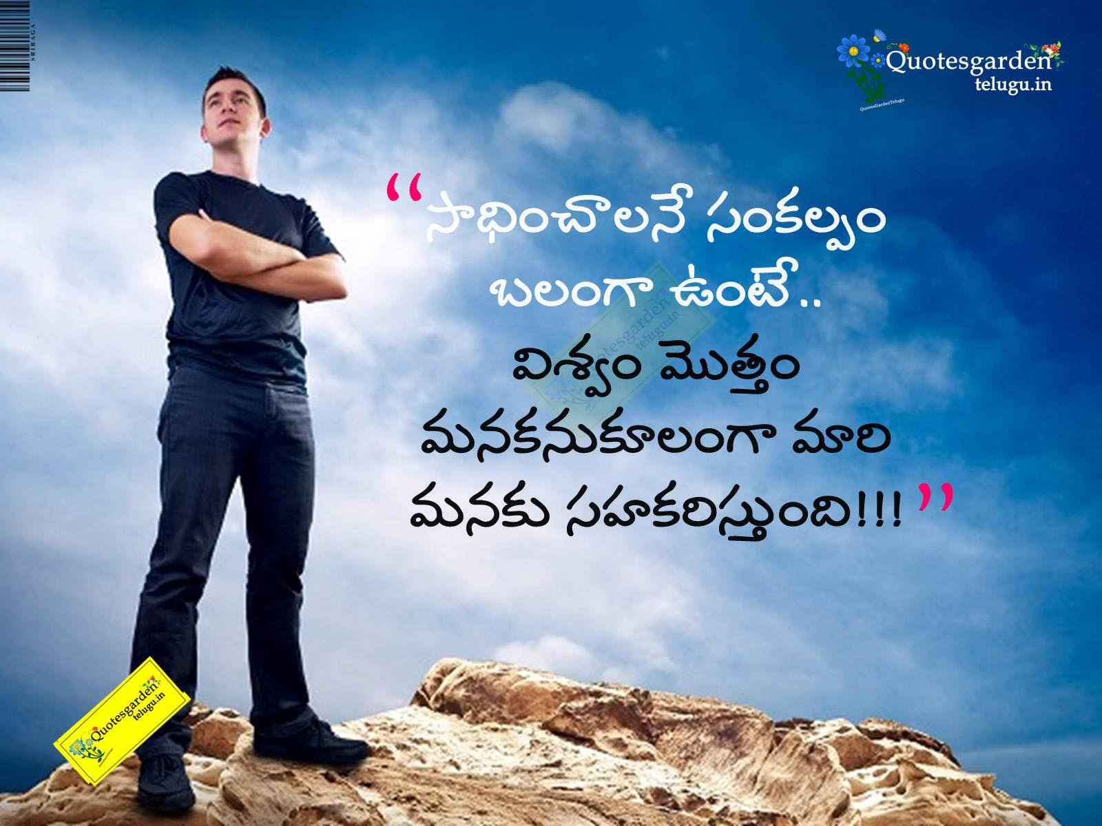 best inspirational quotes about life best telugu
