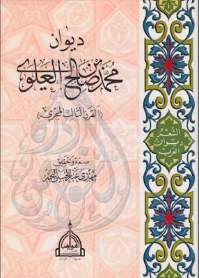 ديوان محمد بن صالح العلوي