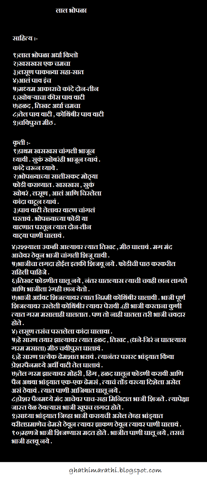 marathi recipes lal bhopla1