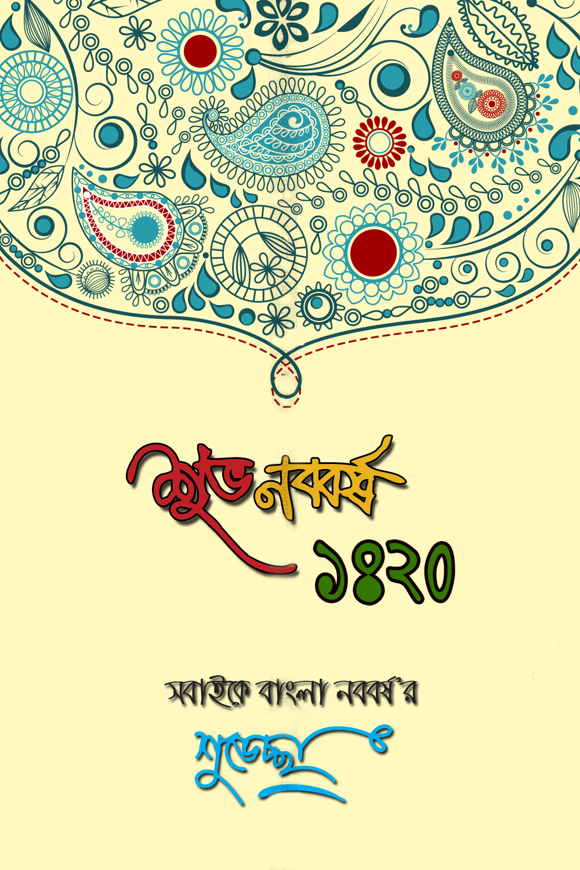 Bengali New Year Calendar : Kobi o kobita