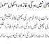 پورے ملک میں چھٹی کا اعلان ہہو گیا۔Good News For Employees of Pakistan