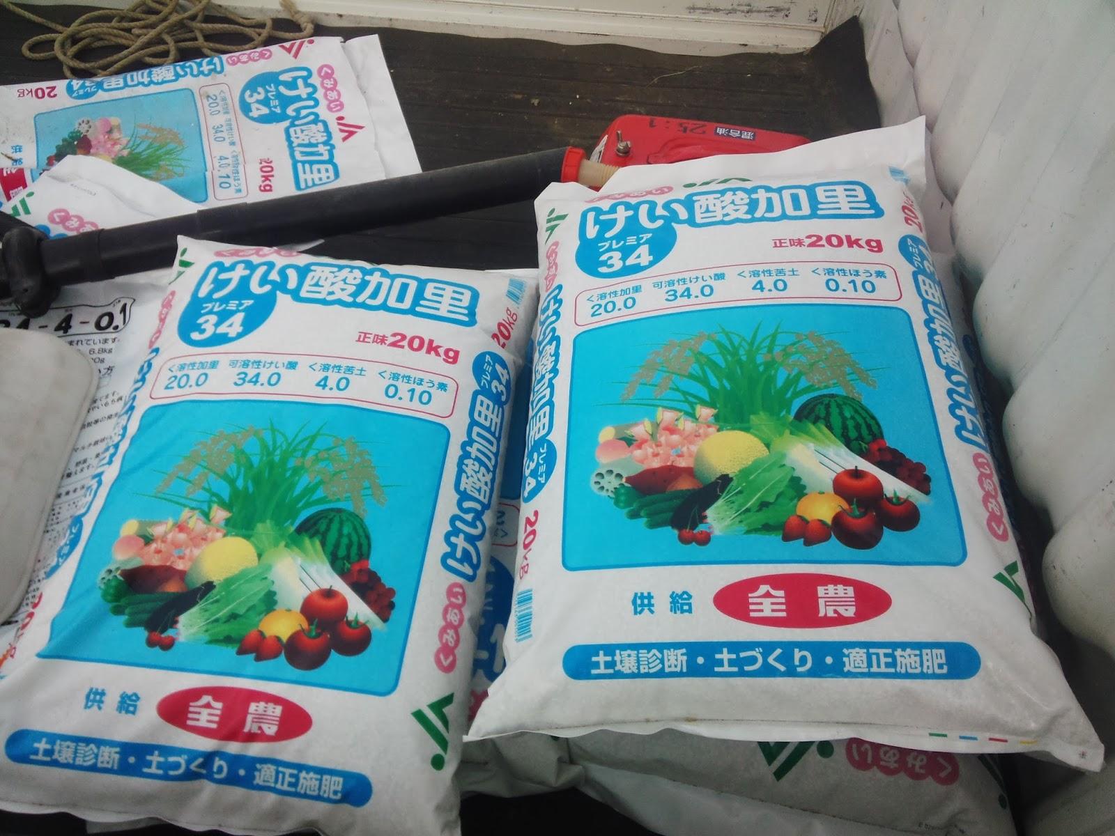 加藤家の農作業ブログ: ケイ酸カ...