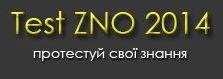 Пройдіть безкоштовно онлайн тестування згідно вимог ЗНО 2014 !