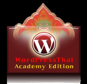 WordPressThai.com : เวิร์ดเพรสไทยดอตคอม