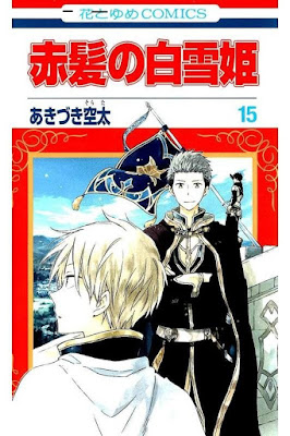 赤髪の白雪姫 第01-15巻 [Akagami no Shirayukihime vol 01-15] rar free download updated daily
