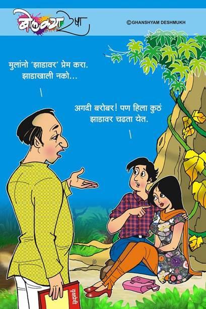 Marathi Fun,Marathi Jokes,Marathi Poems,Marathi SMS and All about