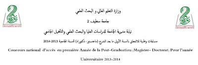مسابقات الماجستير و الدكتوراه في جامعة سطيف2 للسنة الجامعية 2013-2014  003