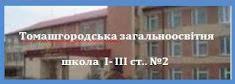 Сайт-1 Томашгородської ЗОШ №2