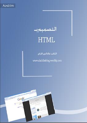 التصمبم ب html