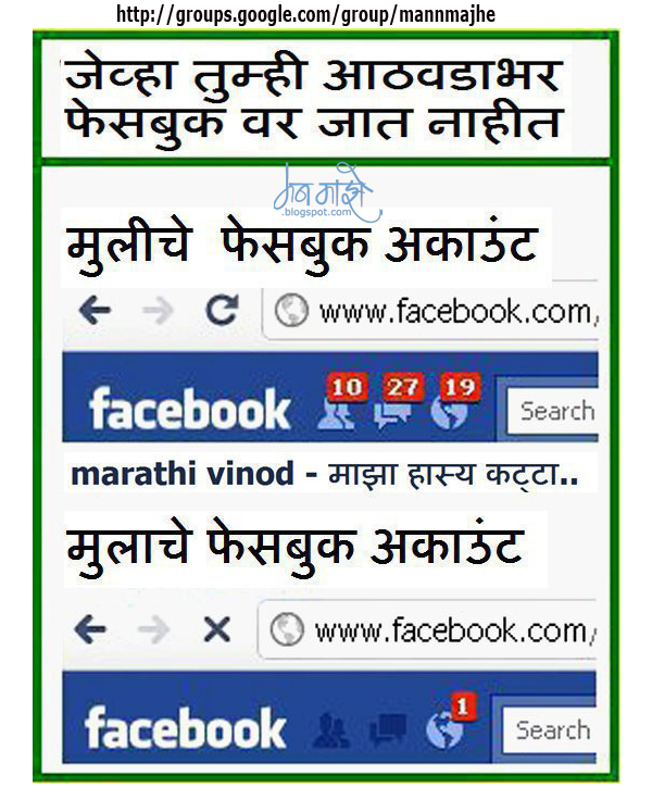 Facebook Marathi Joke Vinod
