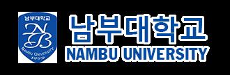 Trường Đại Học Nambu Hàn Quốc - Nambu University (남부대학교)