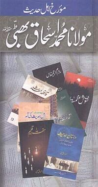 Books of Maulana ishaq bhatti