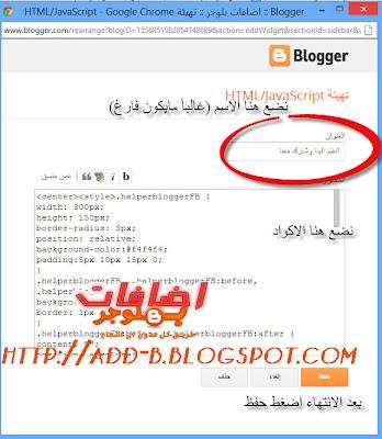 شرح اضافة كود JavaScript للمدونة