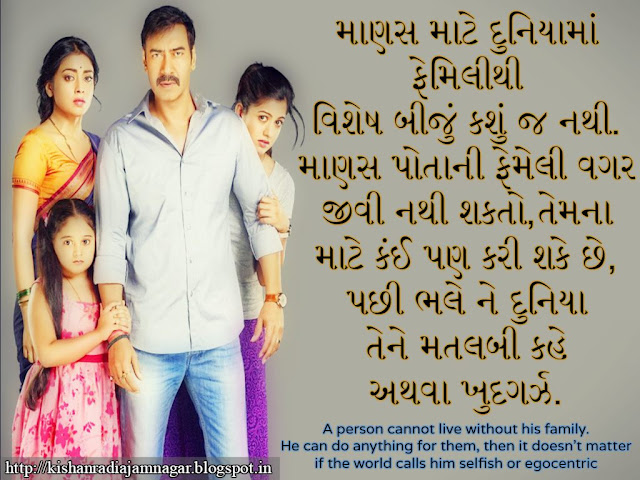 Gujarati Suvichar Drishyam Movie Quotes