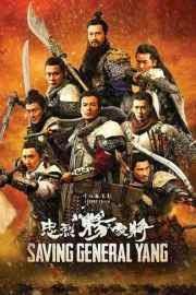Os 7 Guerreiros