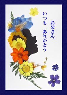 父の日の押し花カード