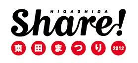 東田まつり2012 はこちらから!!