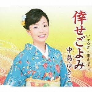 Yume Goyomi